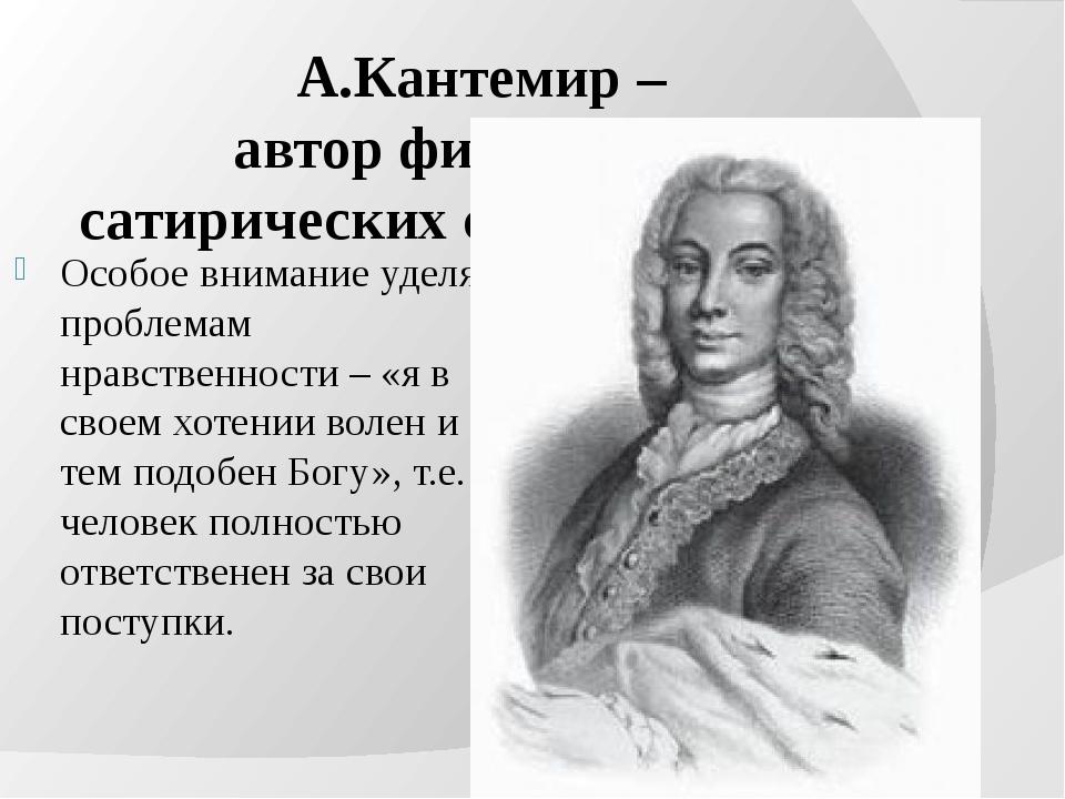 А.Кантемир – автор философско-сатирических стихов и притч. Особое внимание уд...