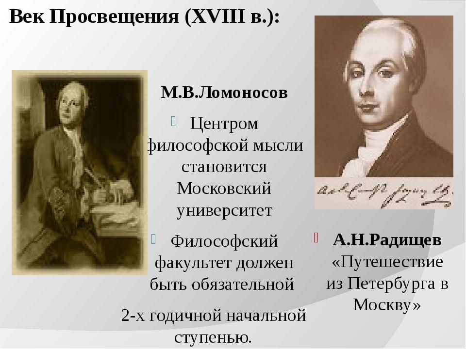 Век Просвещения (XVIII в.): М.В.Ломоносов Центром философской мысли становитс...