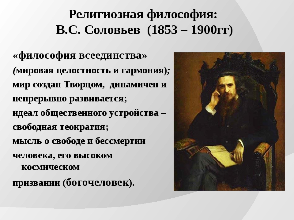 Религиозная философия: B.C. Соловьев (1853 – 1900гг) «философия всеединства»...