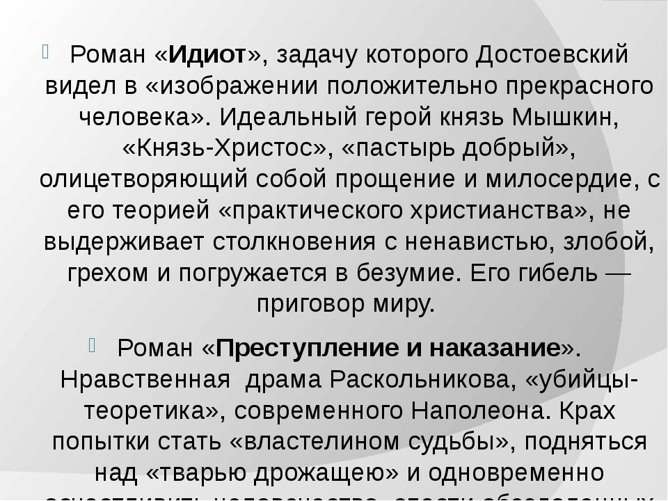 Роман «Идиот», задачу которого Достоевский видел в «изображении положительно...