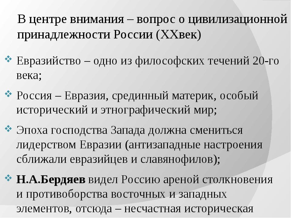 В центре внимания – вопрос о цивилизационной принадлежности России (XXвек) Ев...