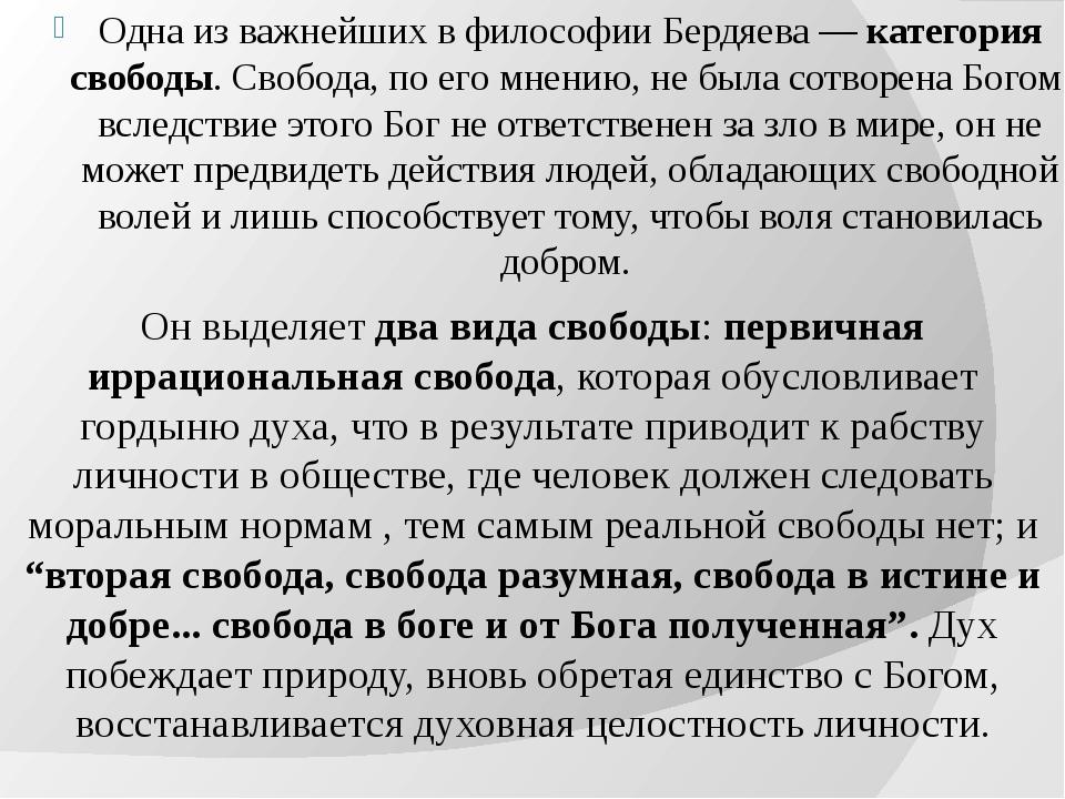 Одна из важнейших в философии Бердяева — категория свободы. Свобода, по его м...