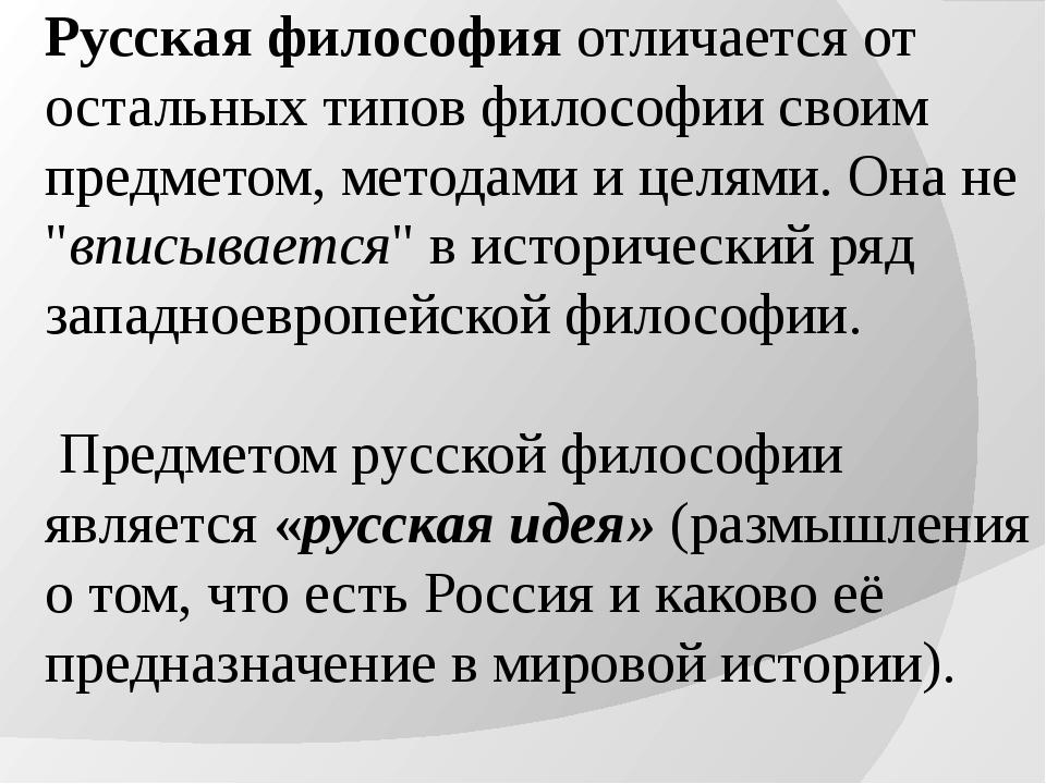 Русская философия отличается от остальных типов философии своим предметом, ме...