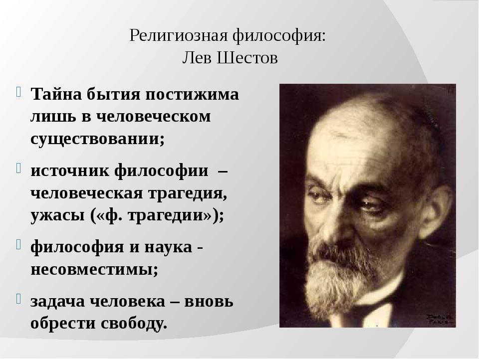 Религиозная философия: Лев Шестов Тайна бытия постижима лишь в человеческом с...