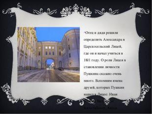 Отец и дядя решили определить Александра в Царскосельский Лицей, где он и нач