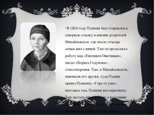 В 1824 году Пушкин был отправлен в северную ссылку в имение родителей Михайло