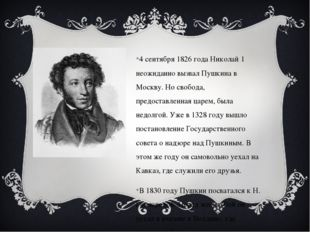 4 сентября 1826 года Николай 1 неожиданно вызвал Пушкина в Москву. Но свобода