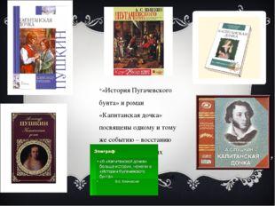 «История Пугачевского бунта» и роман «Капитанская дочка» посвящены одному и т
