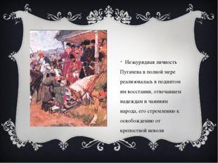 Незаурядная личность Пугачева в полной мере реализовалась в поднятом им вос