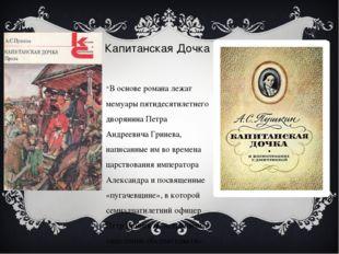 Капитанская Дочка В основе романа лежат мемуары пятидесятилетнего дворянина П