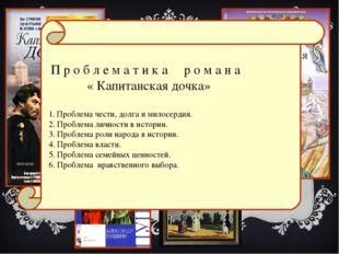 Проблематика романа П р о б л е м а т и к а р о м а н а « Капитанская дочка»