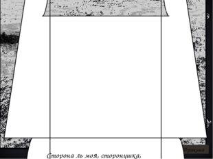 М. Нестеров. Буран. Иллюстрация к «Капитанской дочке А.С. Пушкина Сторона ль