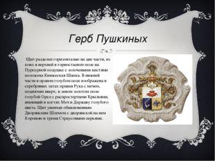 Герб Пушкиных Щит разделен горизонталью на две части, из коих в верхней в гор