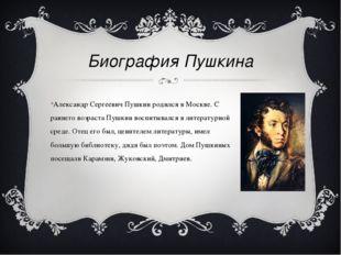 Биография Пушкина Александр Сергеевич Пушкин родился в Москве. С раннего возр