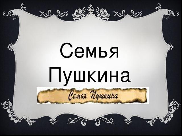 Семья Пушкина