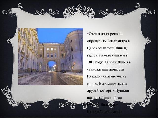 Отец и дядя решили определить Александра в Царскосельский Лицей, где он и нач...