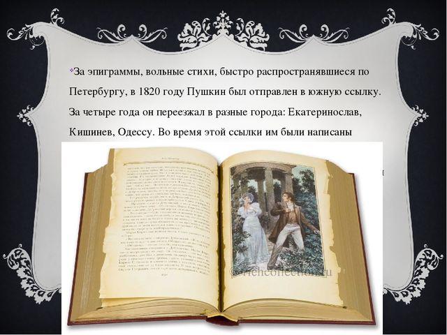 За эпиграммы, вольные стихи, быстро распространявшиеся по Петербургу, в 1820...