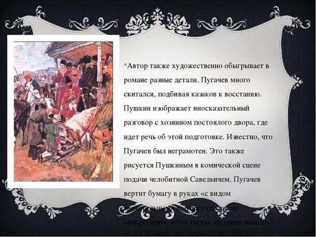 Автор также художественно обыгрывает в романе разные детали. Пугачев много ск...
