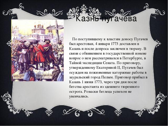 Казнь пугачева По поступившему к властям доносу Пугачев был арестован, 4 я...