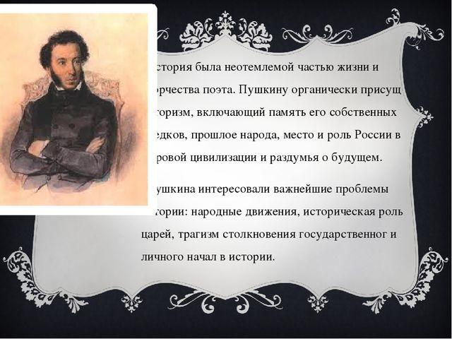 История была неотемлемой частью жизни и творчества поэта. Пушкину органически...
