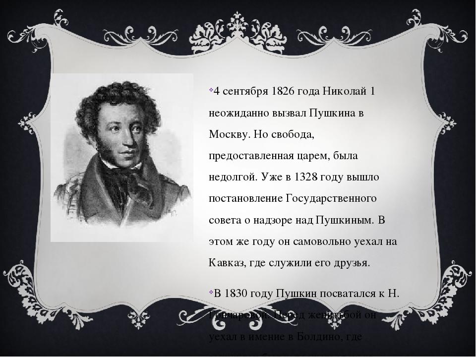 4 сентября 1826 года Николай 1 неожиданно вызвал Пушкина в Москву. Но свобода...