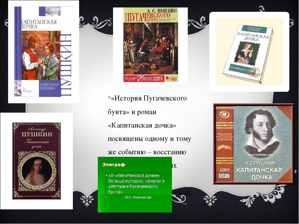 «История Пугачевского бунта» и роман «Капитанская дочка» посвящены одному и т...