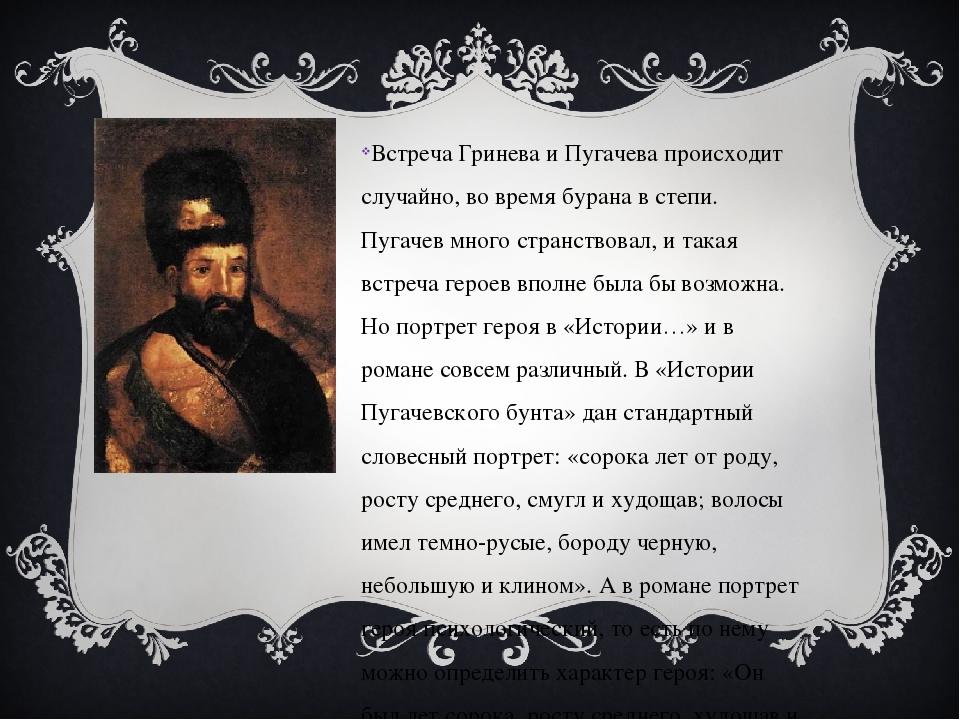 Встреча Гринева и Пугачева происходит случайно, во время бурана в степи. Пуга...