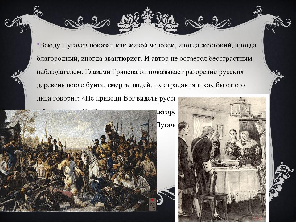 Всюду Пугачев показан как живой человек, иногда жестокий, иногда благородный,...