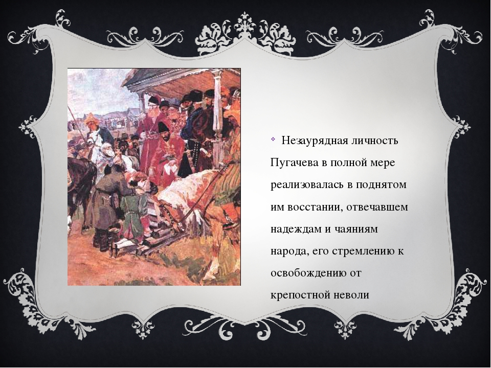Незаурядная личность Пугачева в полной мере реализовалась в поднятом им вос...