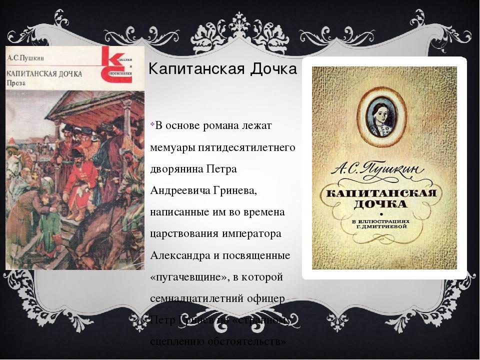 Капитанская Дочка В основе романа лежат мемуары пятидесятилетнего дворянина П...