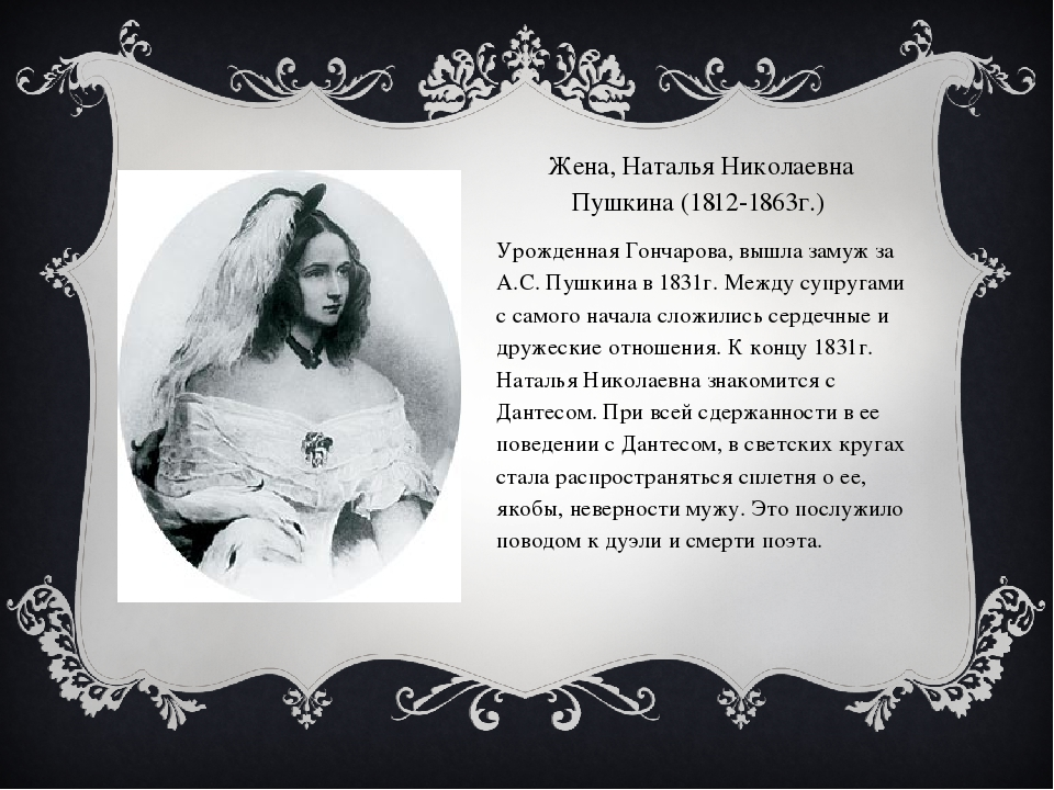 Жена, Наталья Николаевна Пушкина (1812-1863г.) Урожденная Гончарова, вышла за...