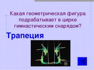 Трапеция Какая геометрическая фигура подрабатывает в цирке гимнастическим сна