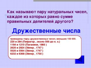 Как называют пару натуральных чисел, каждое из которых равно сумме правильных
