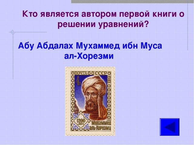 Кто является автором первой книги о решении уравнений? Абу Абдалах Мухаммед и...