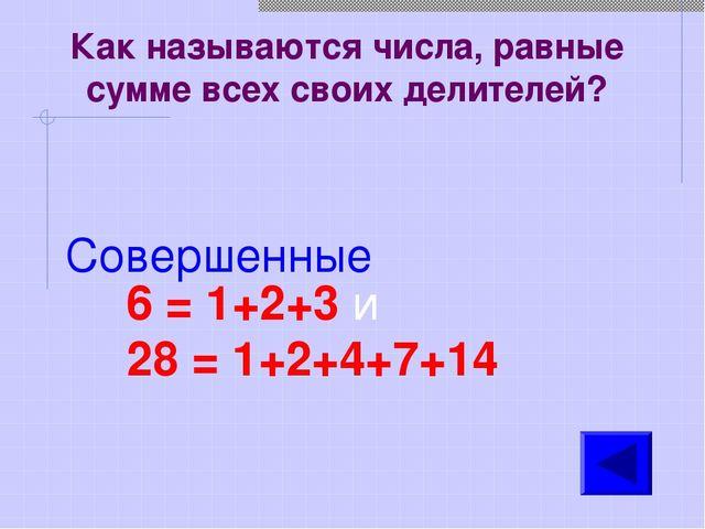Как называются числа, равные сумме всех своих делителей? Совершенные 6 = 1+2+...