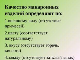Качество макаронных изделий определяют по: 1.внешнему виду (отсутствие примес
