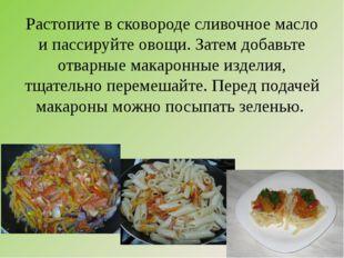 Растопите в сковороде сливочное масло и пассируйте овощи. Затем добавьте отва