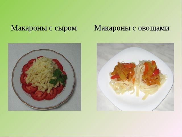 Макароны с сыром Макароны с овощами