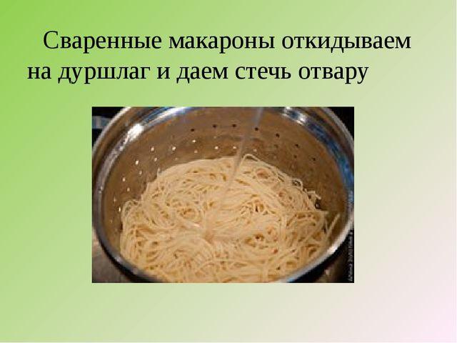 Сваренные макароны откидываем на дуршлаг и даем стечь отвару