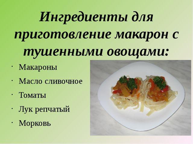 Ингредиенты для приготовление макарон с тушенными овощами: Макароны Масло сли...