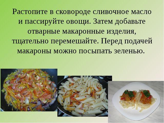 Растопите в сковороде сливочное масло и пассируйте овощи. Затем добавьте отва...