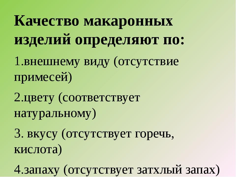 Качество макаронных изделий определяют по: 1.внешнему виду (отсутствие примес...