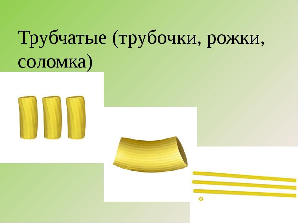 Трубчатые (трубочки, рожки, соломка)