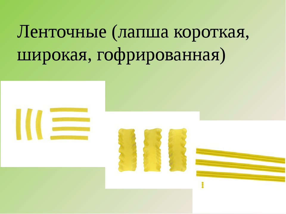 Ленточные (лапша короткая, широкая, гофрированная)