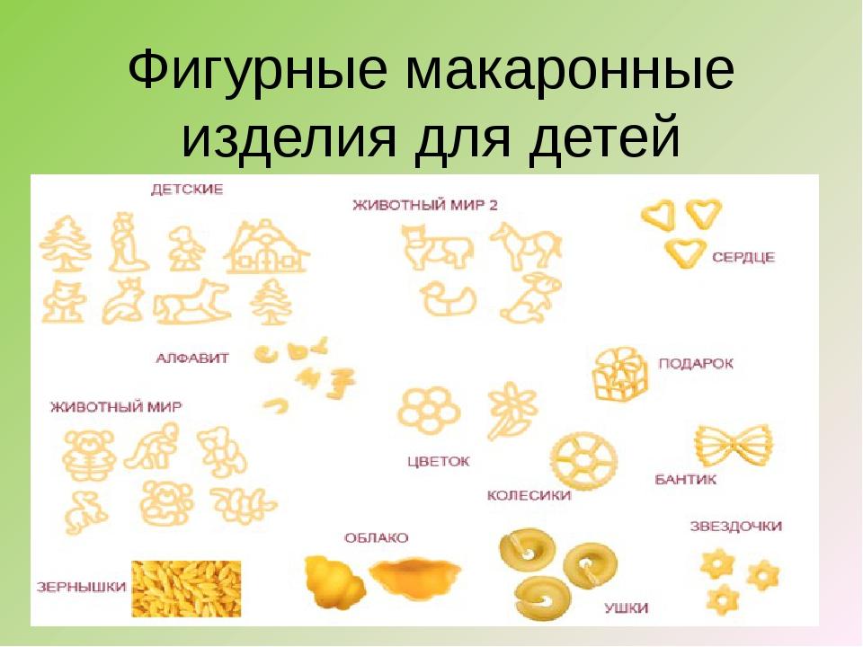 Фигурные макаронные изделия для детей