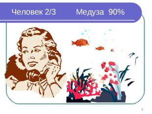 Человек 2/3 Медуза 90% *