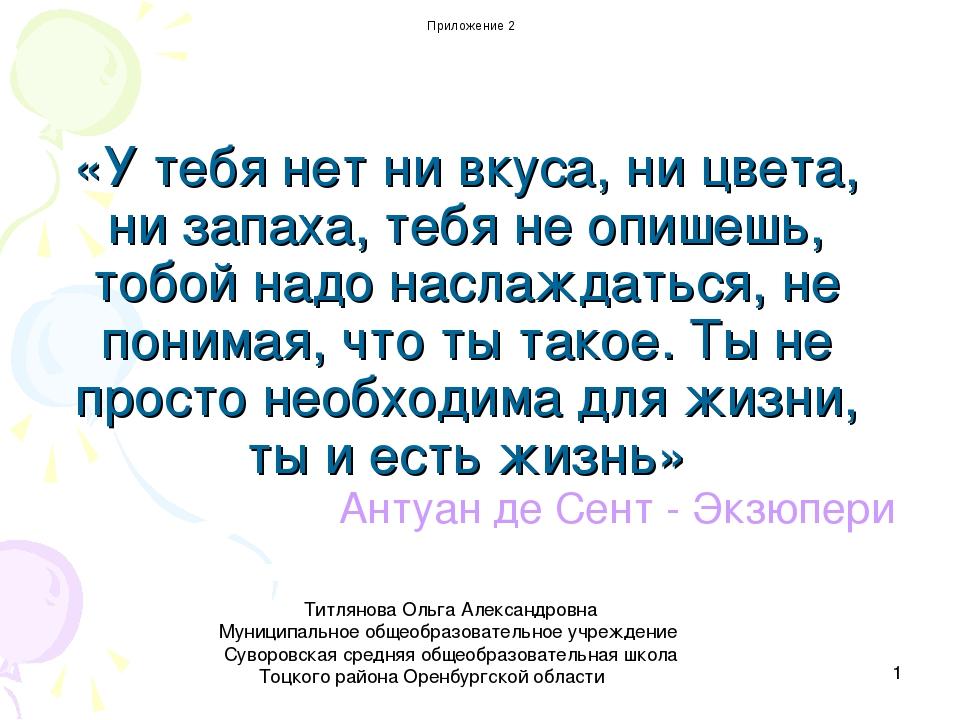 «У тебя нет ни вкуса, ни цвета, ни запаха, тебя не опишешь, тобой надо наслаж...