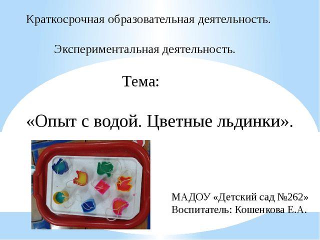 Краткосрочная образовательная деятельность. Экспериментальная деятельность. Т...