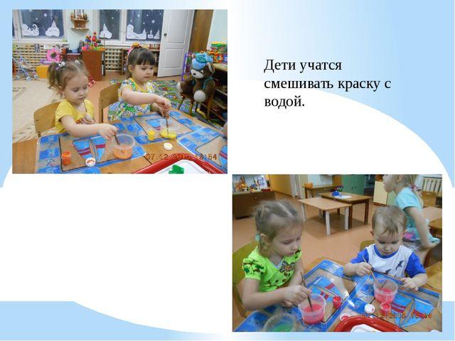 Дети учатся смешивать краску с водой.