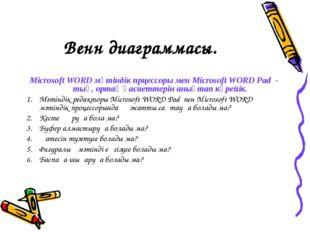 Венн диаграммасы. Microsoft WORD мәтіндік прцессоры мен Microsoft WORD Pad -